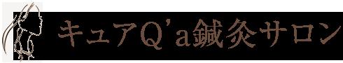 岡山市の美容鍼灸エステ キュアQ'a鍼灸サロン