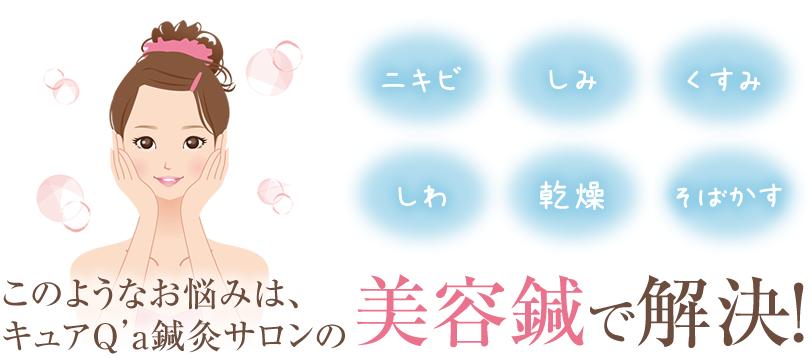ニキビ、しみ、しわ、くすみ、乾燥、そばかすは岡山市キュアQ'a鍼灸サロンの美容鍼灸エステで解決!