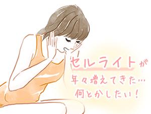 岡山市 キュアQ'a鍼灸サロン くすみ施術
