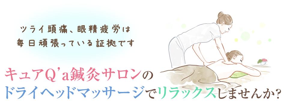 ツライ頭痛、眼精疲労は岡山市キュアQ'a鍼灸サロンにお任せ下さい