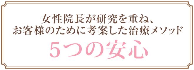 岡山市キュアQ'a鍼灸サロン女性院長が研究を重ねた美容鍼の5つの安心