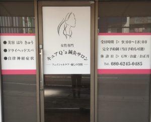 岡山市南区美容鍼灸