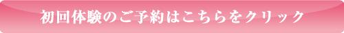岡山市の美容鍼灸エステ キュア鍼灸サロン初回体験の予約