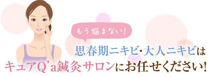 思春期ニキビ、大人ニキビは岡山市のキュアQ'a鍼灸サロンにお任せください!