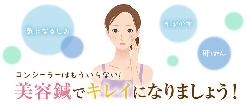 しみ、そばかす、肝ぱんは岡山市キュアQ'a鍼灸サロンの美容鍼でキレイになりましょう!