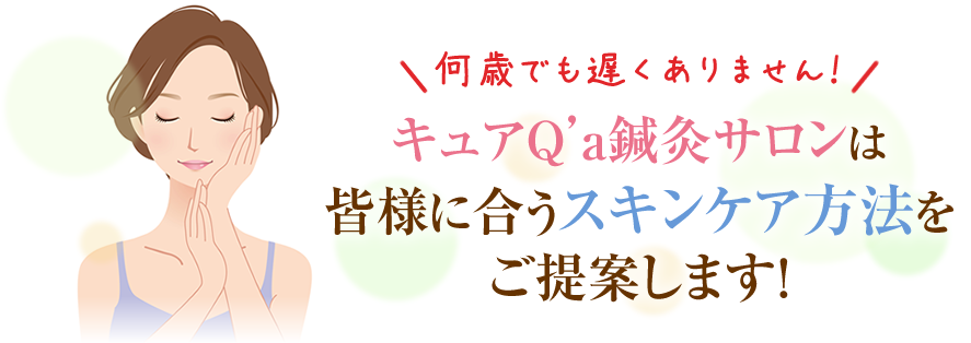 岡山市のキュアQ'a鍼灸サロンは、皆様に合うスキンケア方法をご提案します!