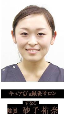 岡山市の美容鍼灸キュア鍼灸サロン院長 砂子 祐奈